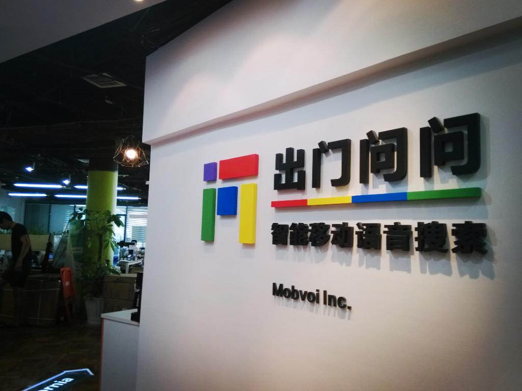 做硬件做软件又拿谷歌投资,这家中国公司到底凭的啥?