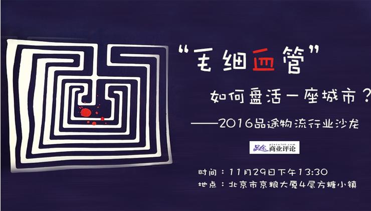 """""""毛细血管""""如何盘活一座城市?——品途同城物流行业沙龙将于11月29日在京举行"""