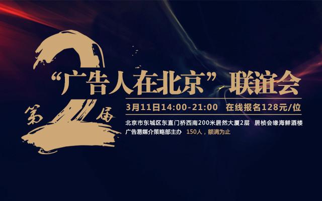 """第二届""""广告人在北京""""大型联谊会即将召开"""