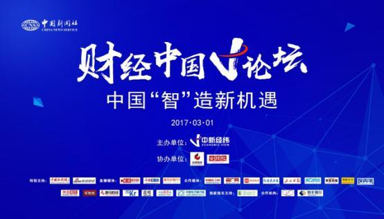 """中国""""智""""造面临四大挑战 财经中国V论坛探寻新机遇"""