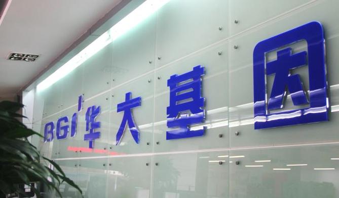 证监会59问华大基因:43家机构股东,1元收购北京优康30%股权