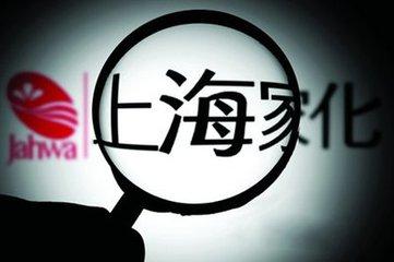 """119岁的上海家化能否迎来破局: 女掌门张东方的""""新信号"""""""