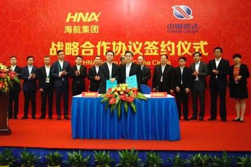 中国信达与海航集团签署战略合作协议 双方成立200亿元产业并购基金