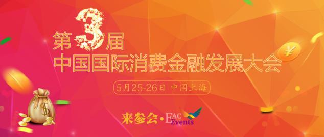 第三届消费金融发展大会,我们又双叒叕启航了!