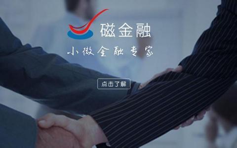 磁金融宣布完成6500万元A轮融资 源码资本领投