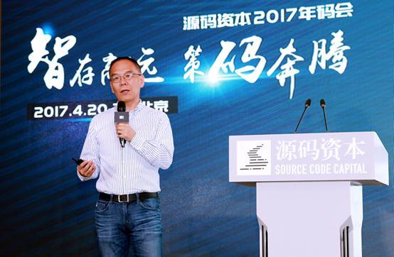 前金山软件CEO张宏江加盟源码资本任投资合伙人