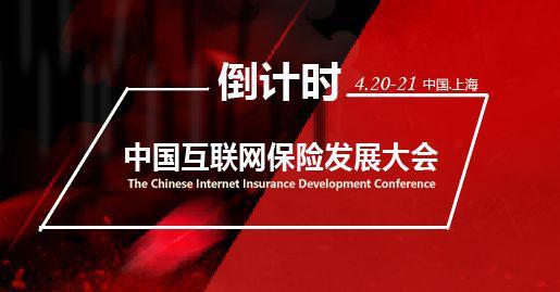 抓住最后的尾巴!中国互联网保险发展大会倒计时!就等你来!