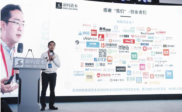 源码资本宣布三期基金募集成功,三年投资80家企业超3成估值过亿美金