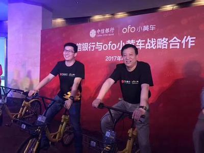 ofo与中信银行合作:共享单车巨额押金得到有效托管