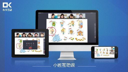 布卡互动获中文基金、德同资本千万融资,发力在线教育SaaS服务