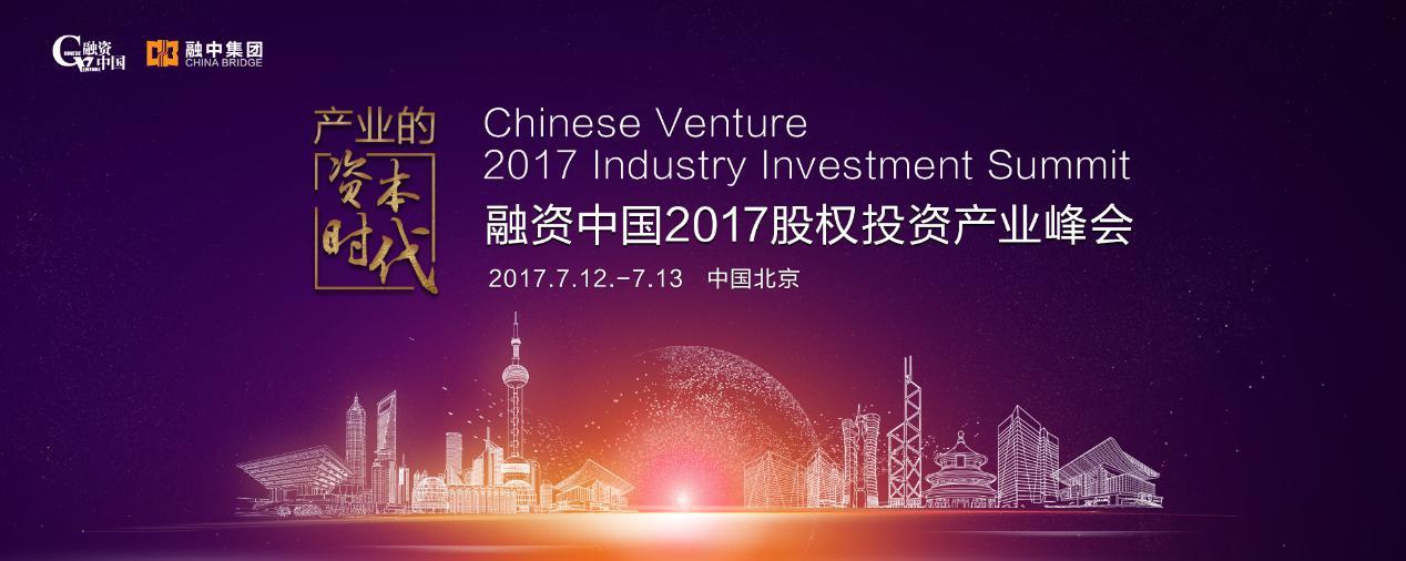 产业的资本时代——融资中国 2017 股权投资产业峰会7月北京召开