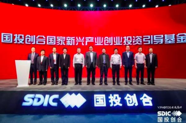 国投创合国家新兴产业创业投资引导基金 研讨会暨年度论坛在京举行