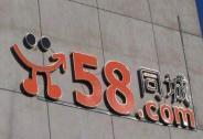 """58赶集合并两年 姚劲波说""""我把主要的精力都放在找工作上"""""""
