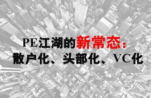 PE江湖的新常态:散户化、头部化、VC化