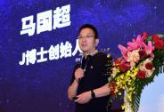 J博士马国超:信息化手段让股权投资各方更有效率