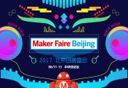 2017北京创客盛会Maker Faire Beijing