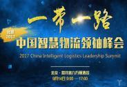 大咖齐聚2017中国智慧物流领袖峰会,大会30天倒计时开始