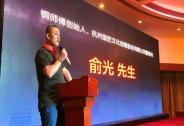铜师傅创始人俞光:雷军给了我四个产品建议