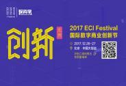 2017 ECI创新节投资家网专场-投资创新峰会打造创投风向标