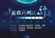 投资家网&政商参阅创始人蒋东文受邀担任中国经济潮流人物评委