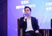 投资家网&政商参阅创始人蒋东文受邀出席第三届中国并购高峰论坛