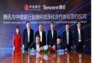 腾讯与中信银行签约战略协议,马化腾这次想要加速布局金融云