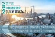 第三届中国消费信贷风险管理2018