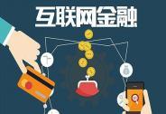 科技迭代加快,如何监管互联网金融?