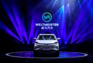 威马汽车发布首款量产车型,与百度共建智能出行生态