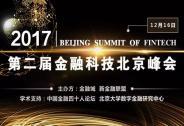 构建责任金融生态圈 第二届金融科技北京峰会即将开幕