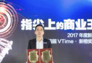 投资家网&政商参阅创始人蒋东文获年度新锐商业价值人物奖