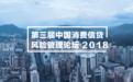 倒计时10天—第三届中国国际消费信贷风险管理及科技金融论坛2018