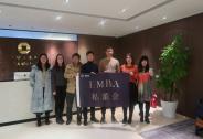 投资家网——EMBA私董会(文娱专场)成功举办