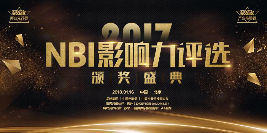 投资家网·2017中国股权投资年度峰会