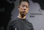 贾跃亭减持酷派18%股权亏12亿 频繁套现难解债务危机