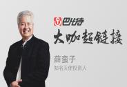 """薛蛮子""""怼""""徐小平:区块链投资上,我没他那么亢奋"""