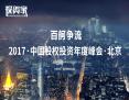 倒计时|投资家网2017中国股权投资年度峰会即将召开