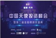 重磅!新年首场:中国天使投资峰会隆重举行,金投榜权威发布!