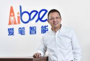 林元庆创立的Aibee获1.65亿天使轮融资,联想创投、华创资本参投