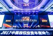 """""""百舸争流·投资家网·2017中国股权投资年度峰会""""在北京隆重召开"""