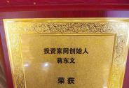 投资家网创始人蒋东文荣获2017年度风云人物奖
