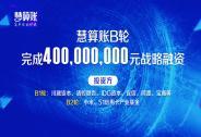 """慧算账完成B轮4亿元战略融资 打造""""互联网+财税""""智能服务体系"""