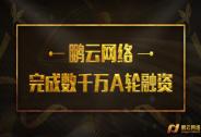 鹏云网络完成数千万人民币A轮融资,深圳朴素资本领投