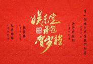春节档有望突破50亿,已成最全民档期   长报道
