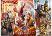 春节档电影票房已破20亿:这是最好的时代,也是最疯狂的