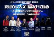 一场聚集百亿企业领袖的盛会将于3月14日在深圳举行!