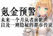 """7天消费17亿,春节档如何成为手游产品的""""掘金池""""?"""