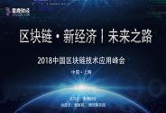区块链·新经济|未来之路暨2018中国区块链技术应用峰会即将召开