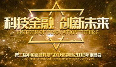 2018Demo China创新中国春季峰会