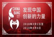 ChinaBang Awards2018正式启动: 历经七载,用颠覆论证时代